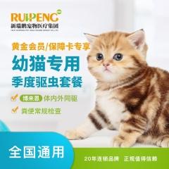 【新瑞鹏全国】到店服务-黄金会员/保障卡专享-猫季度驱虫套餐-博来恩 0-7.5kg