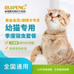 【新瑞鹏全国】到店服务-黄金会员/保障卡专享-猫季度驱虫套餐-大宠爱 0-7.5kg