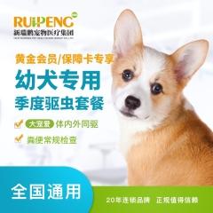 【新瑞鹏全国】到店服务-黄金会员/保障卡专享-犬季度驱虫套餐-大宠爱 0-10kg