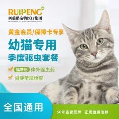 【新瑞鹏全国】到店服务-黄金会员/保障卡专享-猫季度驱虫套餐-福来恩 0-8kg