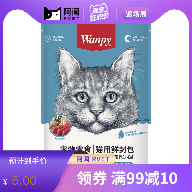 Wanpy顽皮猫用(活力营养)金枪鱼+小银鱼鲜封包 80g