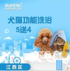 【江西通用】萌宠功能级洗浴买5送4 5送4 犬:0-3kg