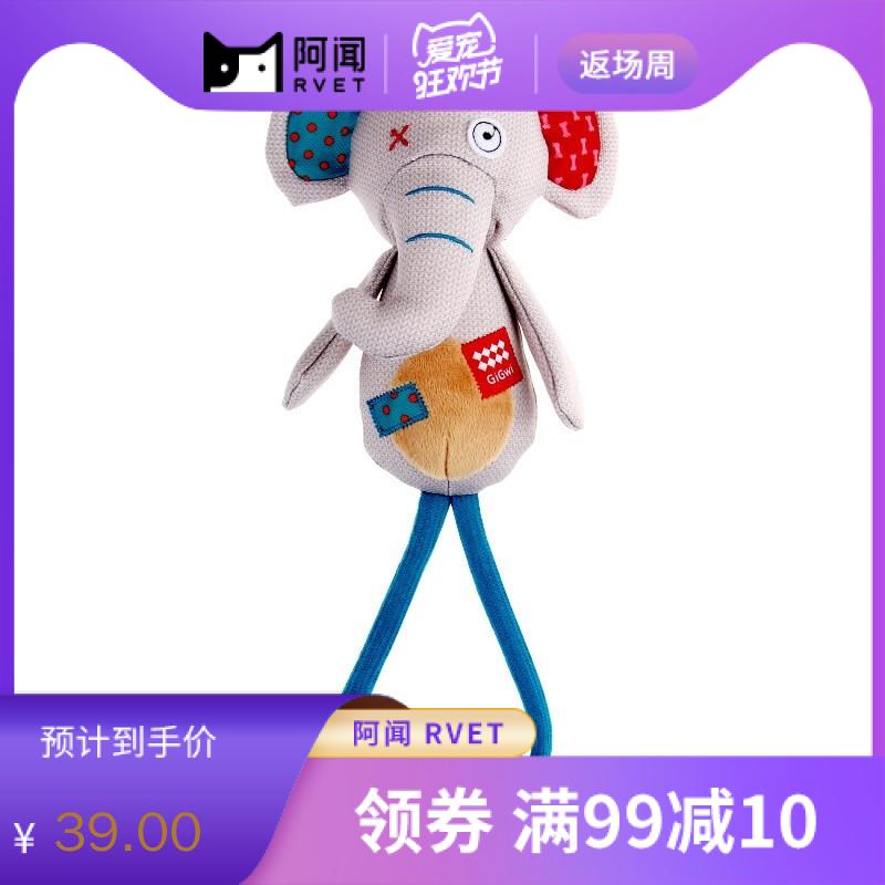 GiGwi 贵为狗狗玩具球发声玩具训练玩具橡胶磨牙耐咬宠物玩具互动 拉手毛绒象