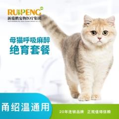 【甬绍温】爱宠吸入式麻醉绝育套餐 母猫 基础版