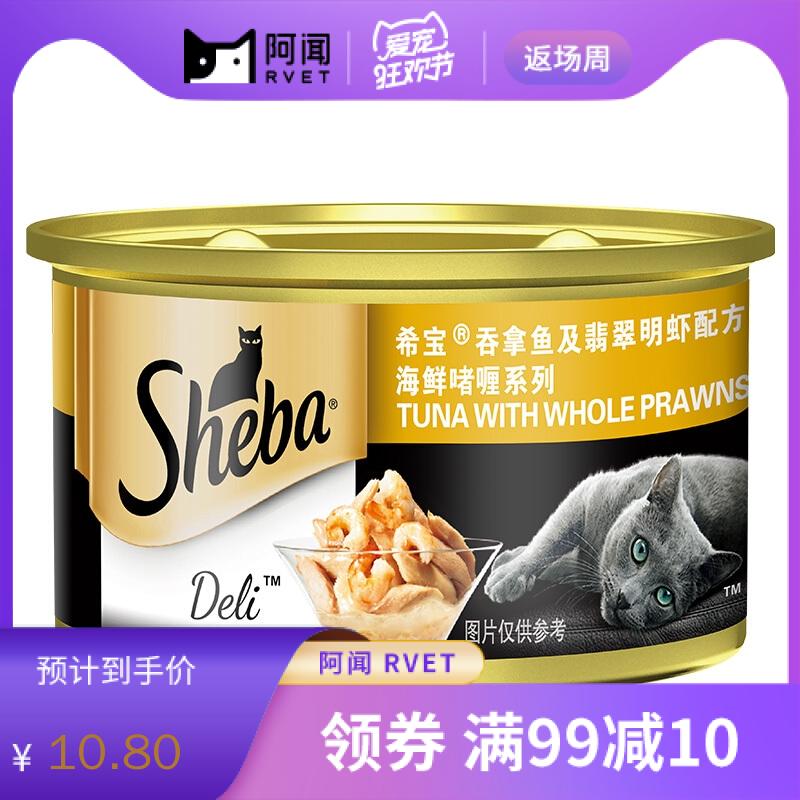 希宝吞拿及翡翠明虾猫粮罐头 海鲜啫喱系列 85g