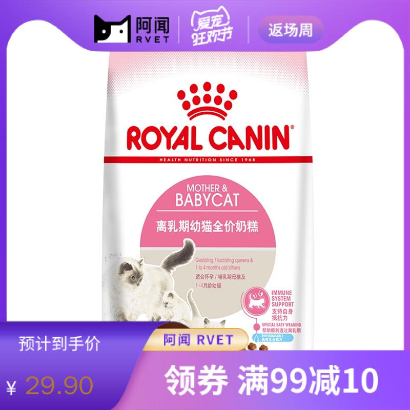 皇家离乳期幼猫全价奶糕(BK34) 0.4kg