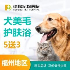 【福州】犬美毛护肤浴 5送3 0-3kg
