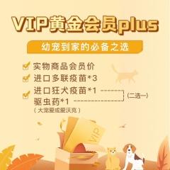 【新瑞鹏全国】vip黄金会员plus(仅限犬用) 黄金会员plus