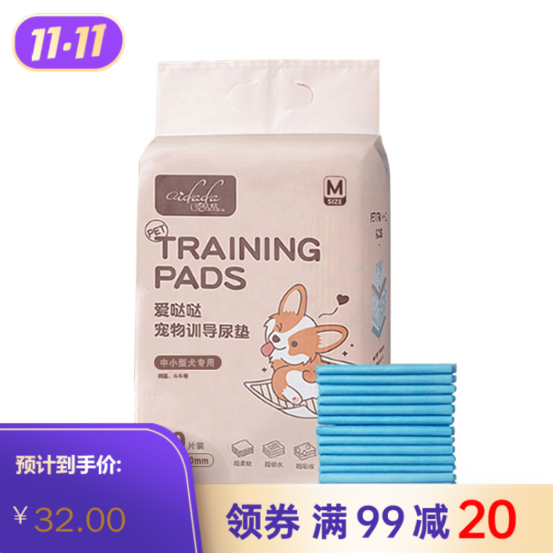 爱哒哒 宠物训导尿垫  M码 50片/包