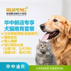 【华中】西点军校新店专享犬猫绝育(≤5KG) 华中新店专享公犬猫绝育(≤5KG)