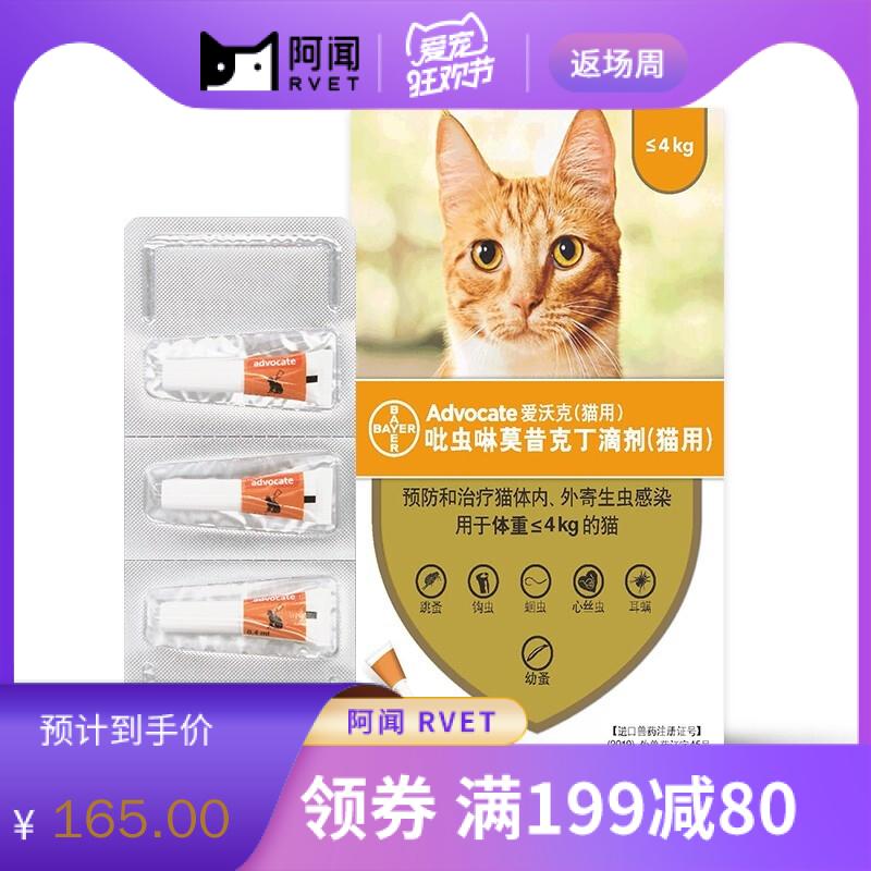 拜耳爱沃克 猫用内外同驱滴剂 0-4kg  整盒 0.4ml/支*3支