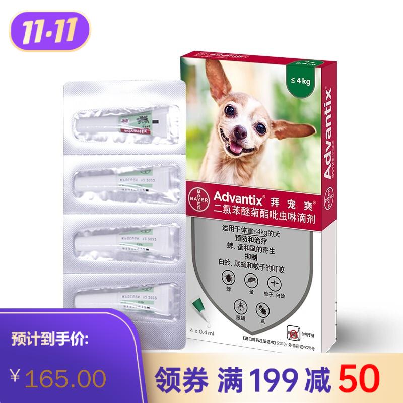 拜耳拜宠爽 狗狗体外驱虫滴剂 小型犬(≤4kg) 0.4ml*4支/盒
