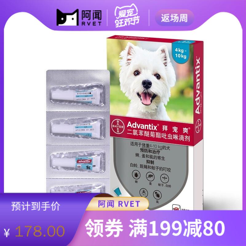 拜耳拜宠爽 狗狗体外驱虫滴剂 中型犬 (4-10kg) 1ml*4支/盒
