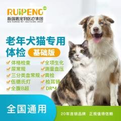 【新瑞鹏全国】【新】老年犬猫体检 基础版