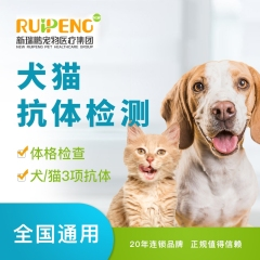 【新瑞鹏全国】【新】犬猫抗体检测 犬猫通用