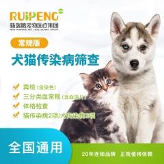 【新瑞鹏全国】【新】犬猫传染病筛查 常规版