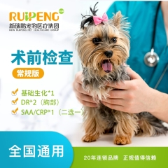 【新瑞鹏全国】【新】犬猫术前检查套餐 常规版