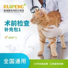 【新瑞鹏全国】【新】犬猫术前检查套餐 补充包1