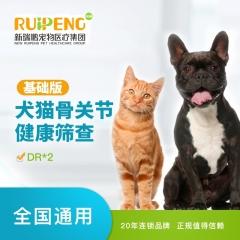 【新瑞鹏全国】【新】犬猫骨关节健康筛查 基础版