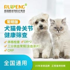 【新瑞鹏全国】【新】犬猫骨关节健康筛查 常规版
