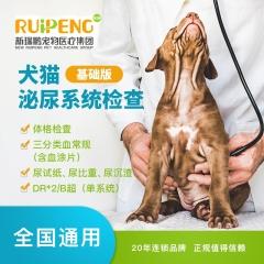 【新瑞鹏全国】【新】犬猫泌尿系统检查 基础版