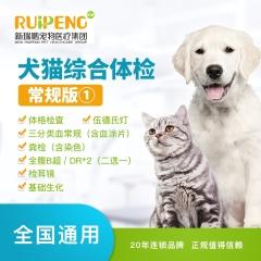【新瑞鹏全国】【新】犬猫综合体检套餐 常规版①