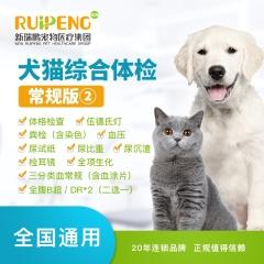 【新瑞鹏全国】【新】犬猫综合体检套餐 常规版②