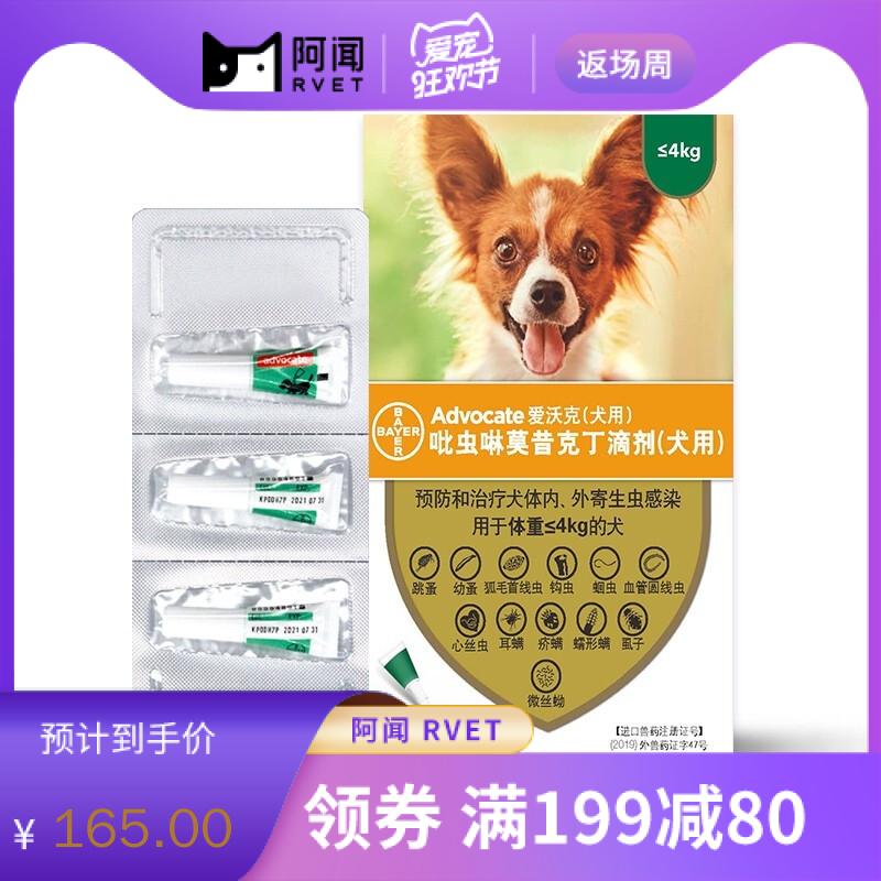 拜耳advocate 爱沃克狗狗驱虫药体内体外驱虫滴剂 小型犬0.4ml 1盒(3支)