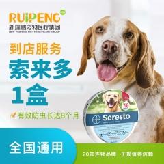 【新瑞鹏全国】到店服务-索来多整盒【新】 >8kg犬用
