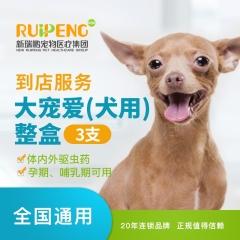 【新瑞鹏全国】到店服务-大宠爱整盒(犬用) 0-2.5kg