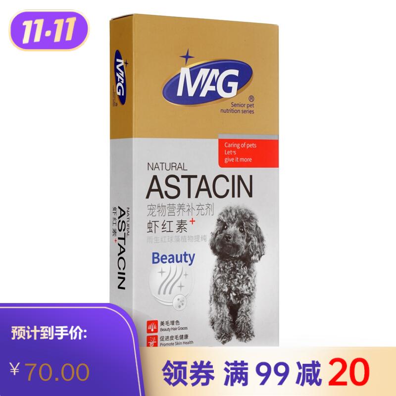 MAG 天然虾红素 0.85g*60片/盒