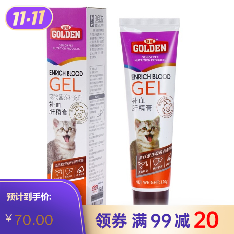 谷登补血肝精膏(猫用) 120g