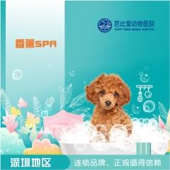 【深圳芭比堂】香薰SPA10送5 犬:0-3kg
