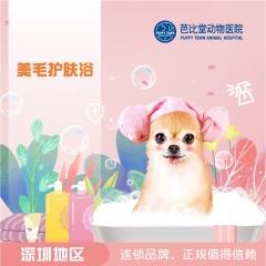 【21年深宠展】深圳芭比堂美毛护肤浴10送5 犬:0-3kg