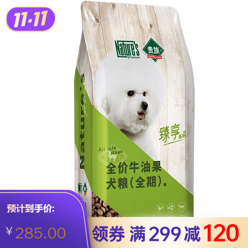 贵族 臻享全价牛油果全期犬粮 10kg