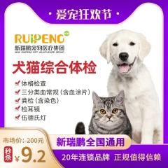 【920爱宠狂欢节】【秒杀】犬猫综合体检 犬猫通用