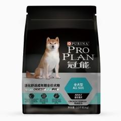 冠能 成犬全价犬粮 消化舒适配方 2.5kg