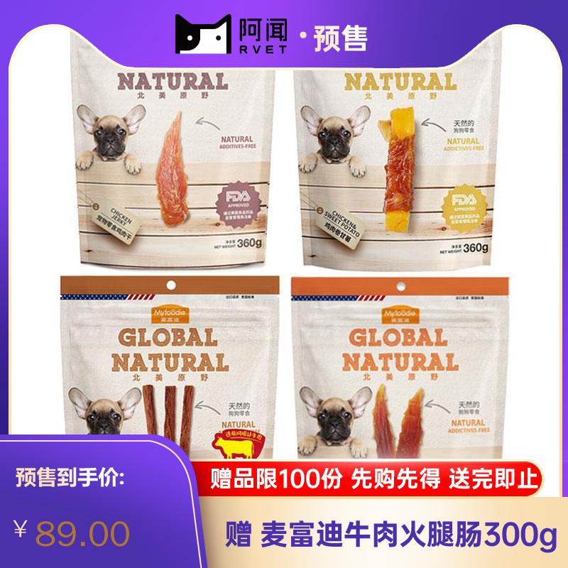 【4包】麦富迪  狗狗肉类零食组合礼包 360g/包*4包