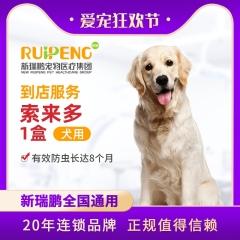 【新瑞鹏全国】到店服务-索来多整盒【新】 ≤8kg犬用