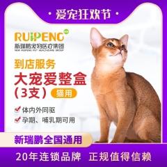 【新瑞鹏全国】到店服务-大宠爱整盒(猫用) 大宠爱 0-2.5kg