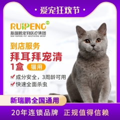 【新瑞鹏全国】到店服务-拜宠清(猫用) 8粒