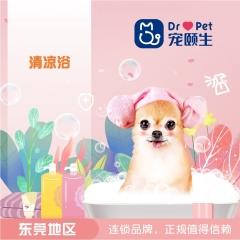 【东莞宠颐生】920清凉浴 10送5 0-6kg