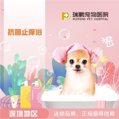 【深圳瑞鹏】920抗菌止痒浴10送5 犬:6-10kg