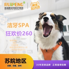 【苏皖阿闻】唯尔洁牙SPA口腔护理轻度套餐(无锡,徐州,安徽) 犬-中度-10KG以上