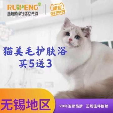 【无锡恒爱】猫咪美毛护肤浴(5送3) 猫美毛护肤浴 长毛猫5-8kg
