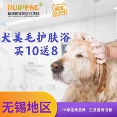 【无锡恒爱】狗狗美毛护肤浴(10送8) 0-3kg犬
