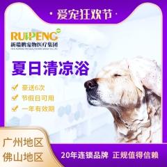 【新瑞鹏-广佛】920限时犬清凉浴10送6(GF101) 3-6kg