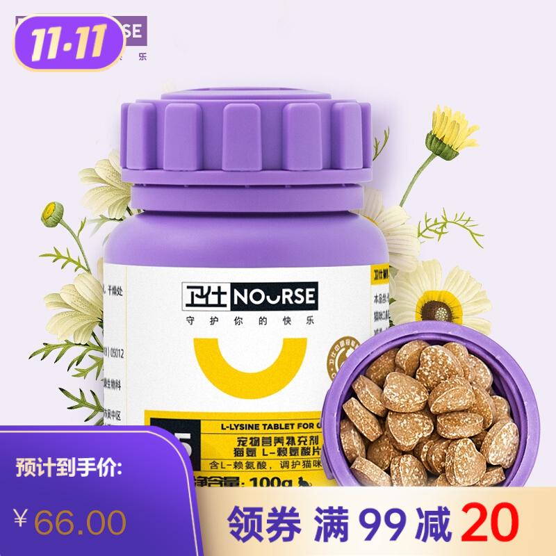 卫仕 猫氨 L-赖氨酸片 200片/100g