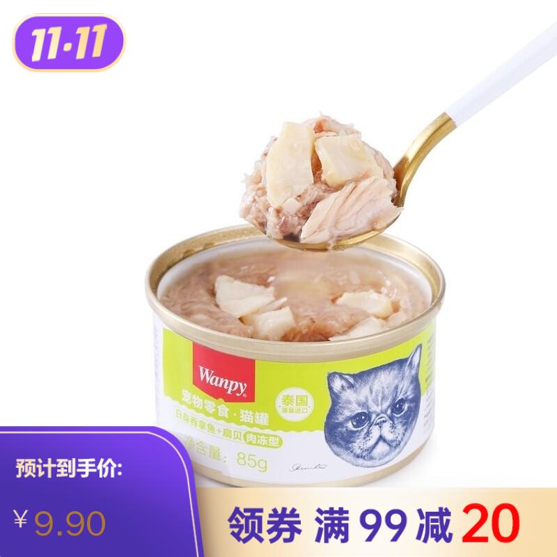 顽皮Wanpy 宠物零食猫罐肉冻型 白身吞拿鱼+扇贝 85g