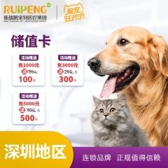 【深圳充值】920特惠储值卡 储值卡3000元